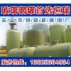 玻璃钢罐专业生产厂家