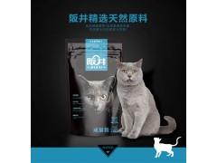 阪井天然成猫粮