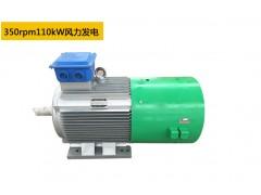 350rpm110kW风力发电