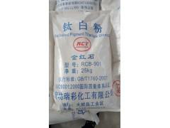 化纤钛白粉