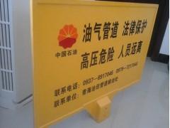 油气管道警牌示