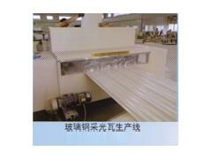 玻璃钢采光瓦生产线