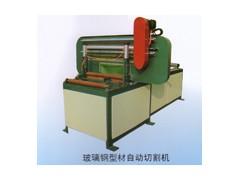 玻璃钢型材自动切割机